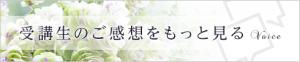 banner_voice