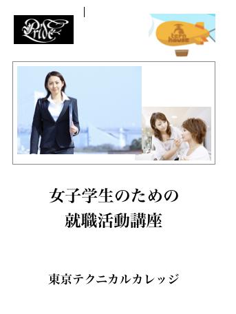 「2016年・女子学生のための就活講座」at  東京テクニカルカレッジ