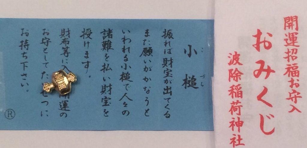 blogphoto-omikuji1