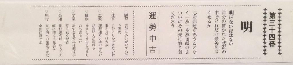 blogphoto-omikuji2