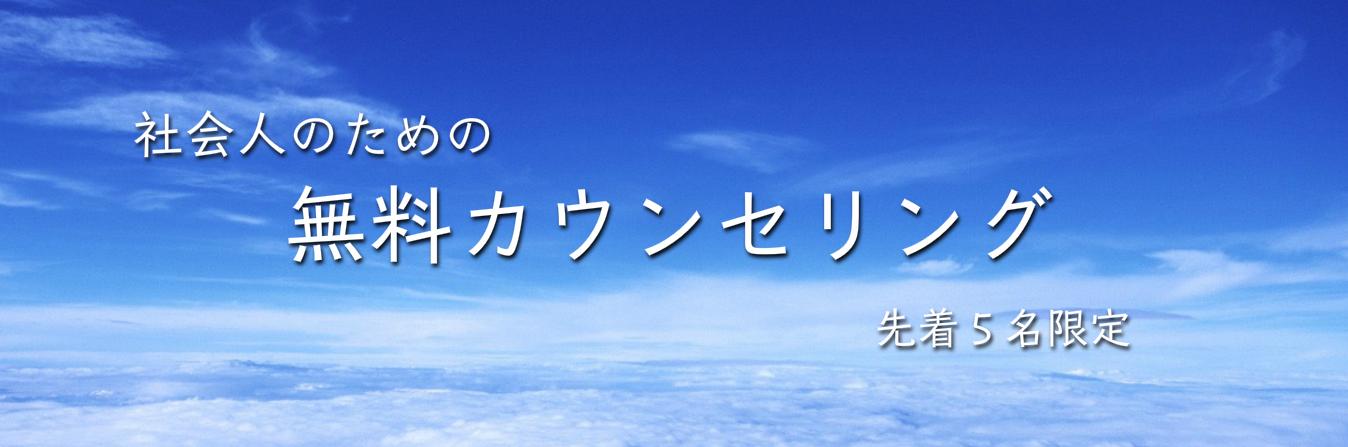 ★無料カウンセリング★