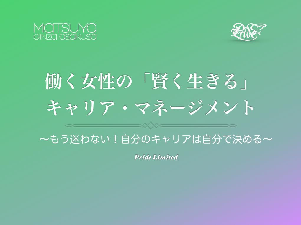 Blogphoto Matsuya1