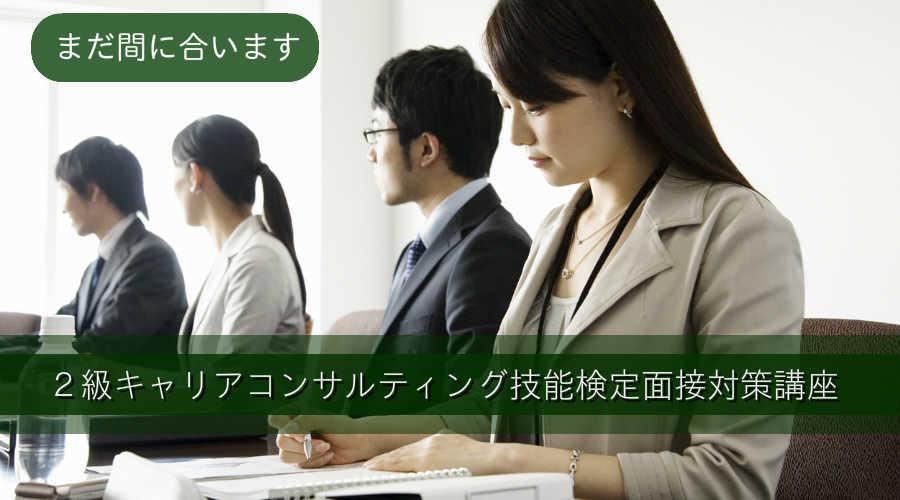 2級キャリアコンサルティング技能検定・面接対策講座
