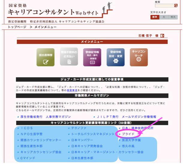 厚労省指定・キャリアコンサルタント資格更新講座!