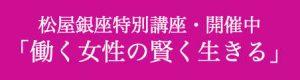 松屋銀座特別講座