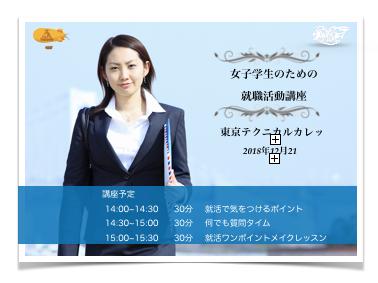 「女子学生のための就活講座」at 東京テクニカルカレッジ