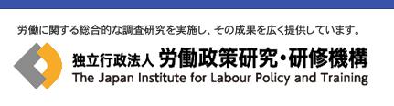 キャリコン試験対策情報−2「労働情報メルマガ」
