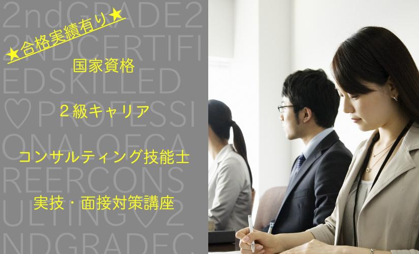 2級キャリアコンサルティング技能士・一部合格試験免除