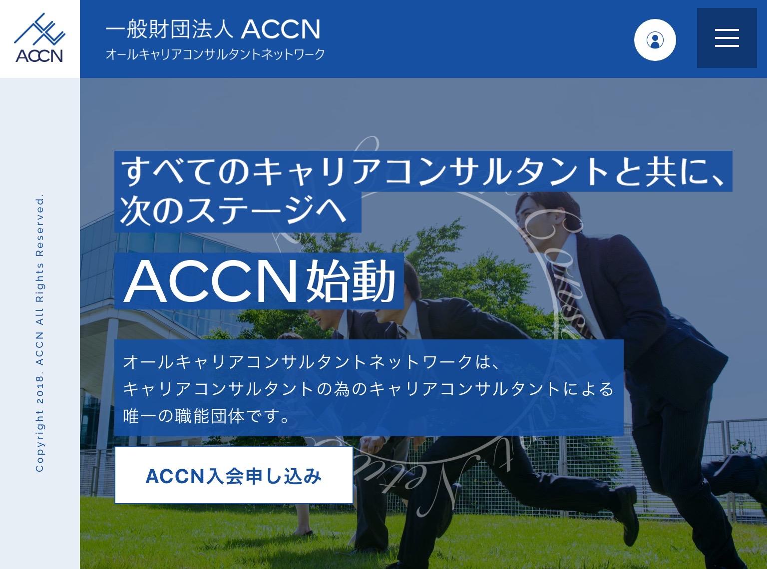 キャリアコンサルタント職能集団「ACCN」設立!