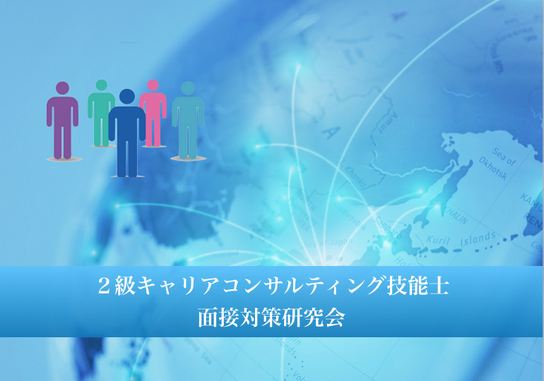 面接対策研究会・2級キャリアコンサルティング技能士