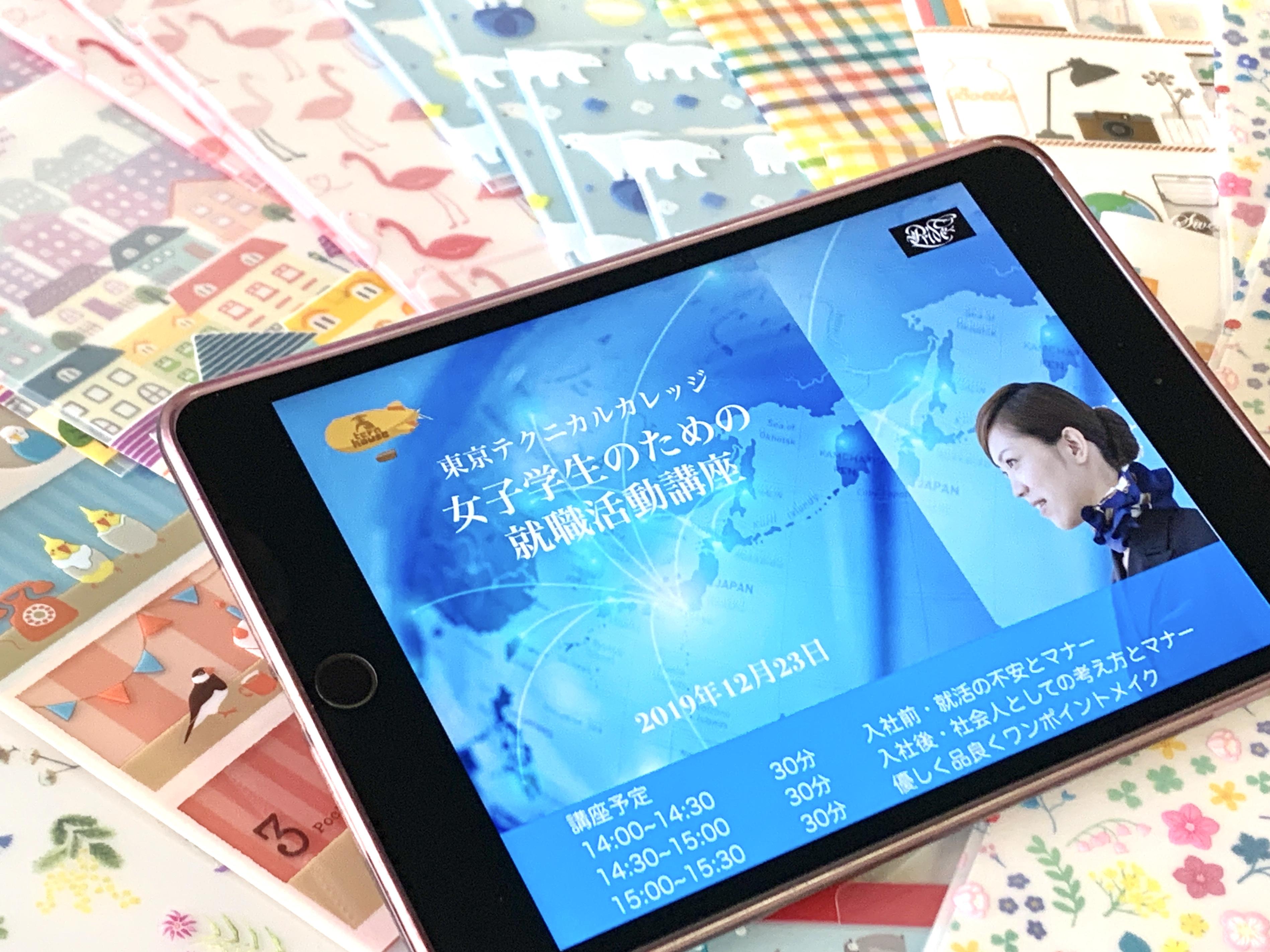 「2019女子学生のための就活講座」at 東京テクニカルカレッジ