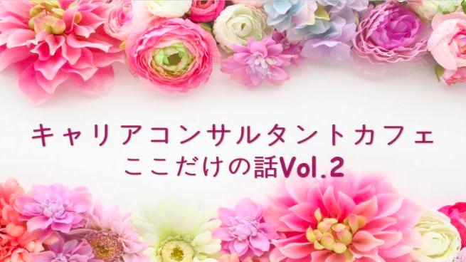 2月21日☆キャリアコンサルタント・カフェ☆『ここだけの話』Vol.2