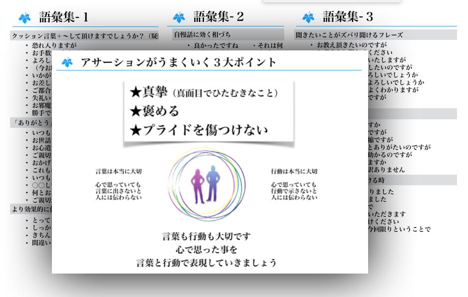 Webで学ぶアサーション・Vol. 58