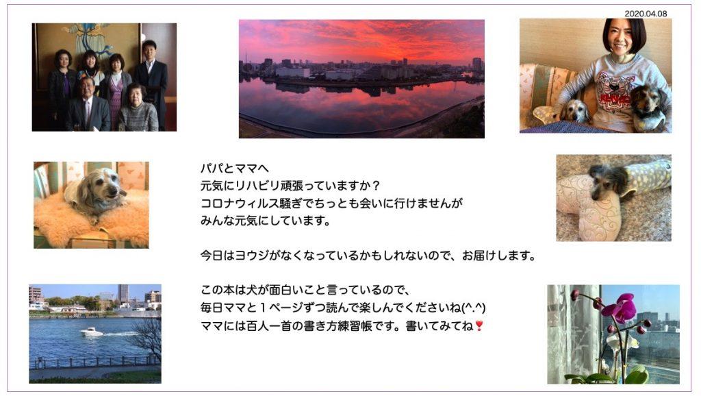 2020-04-09 12.16のイメージ 2