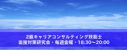 4月3日・2級キャリコン面接対策研究会❣️