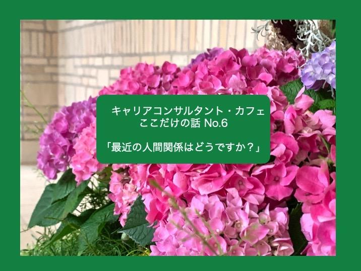 6月19日キャリコン・カフェNo.6☕️