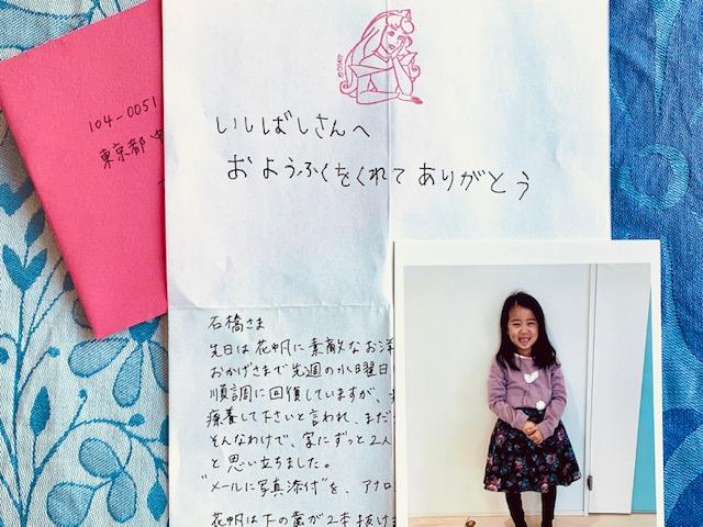 Princess Kahoちゃんから可愛いお手紙💞