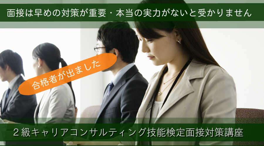 2級キャリアコンサルティング技能士面接対策