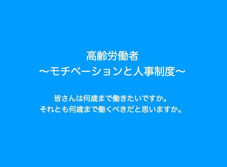 高齢労働者〜モチベーションと人事制度〜by Zoom