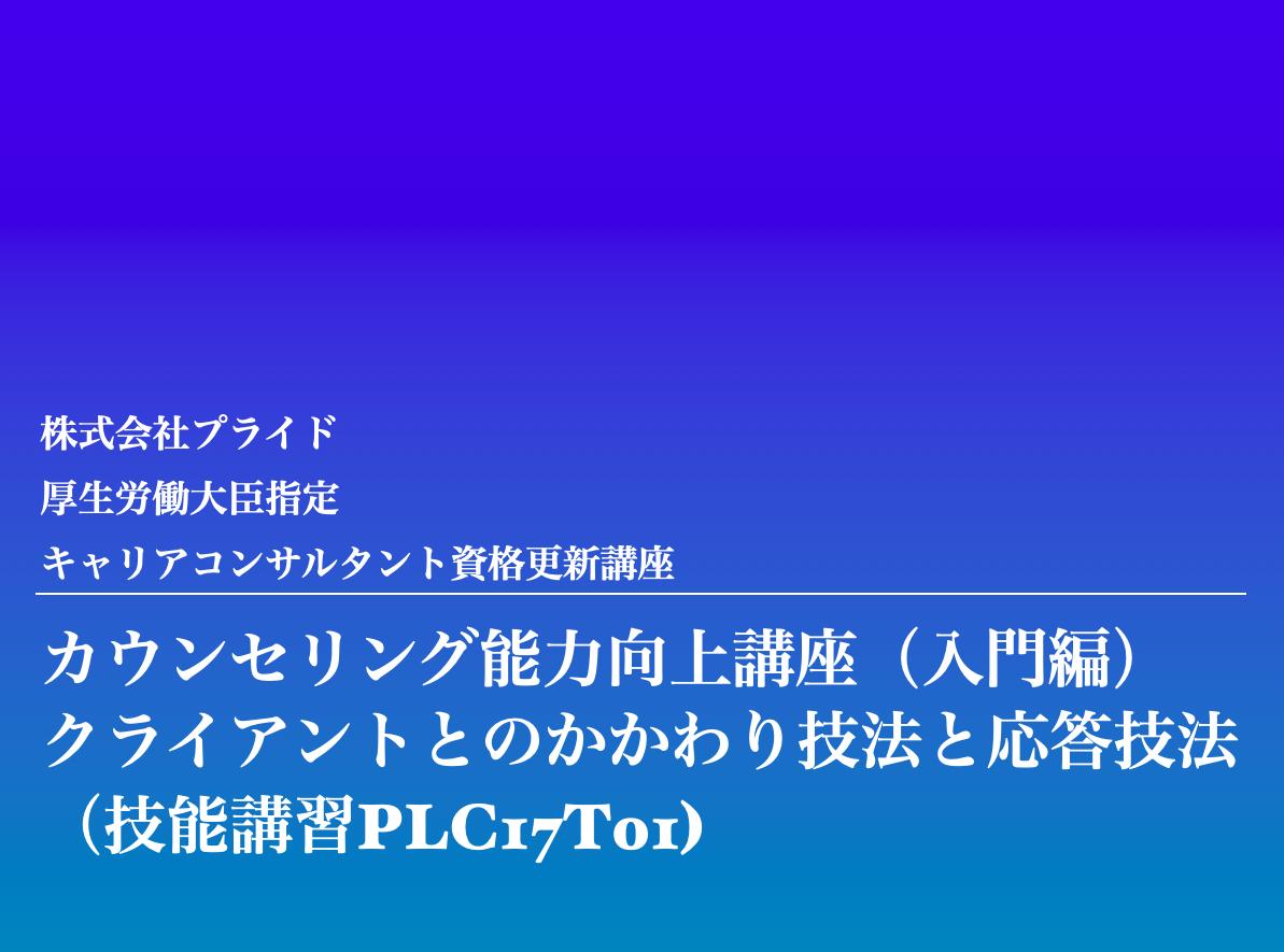 Vol.1-キャリアコンサルタント更新講習 入門・応用・アサーション全て完了