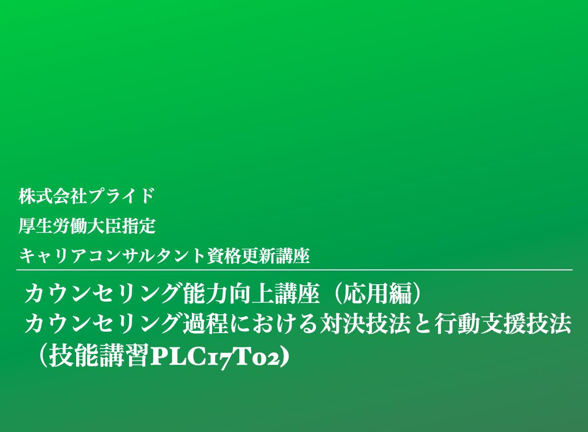 Vol.2-キャリアコンサルタント更新講習 入門・応用・アサーション全て完了